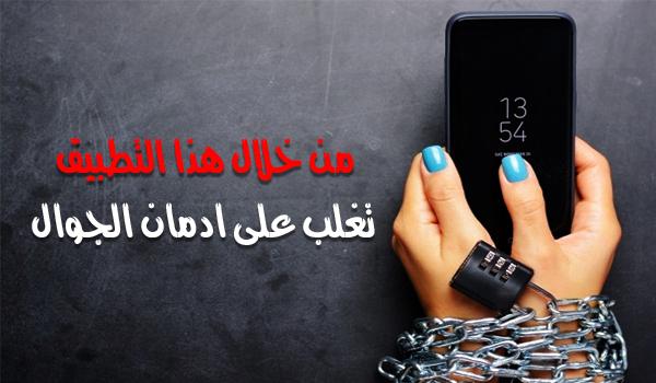 افضل الطرق للتخلص من ادمان الجوال تطبيق NoPhone | بحرية درويد