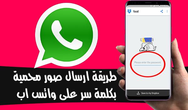 ارسال صور محمية بكلمة سر على واتساب