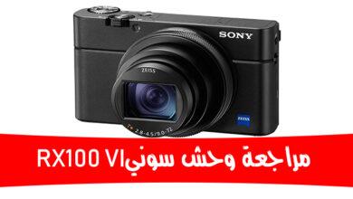 مراجعة كاميرا سوني Sony RX100 VI الإصدار السادس الجديدة