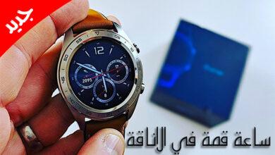 عرض اليوم الساعة الذكية HUAWEI HONOR Magic الانيقة جدا والمضادة للماء