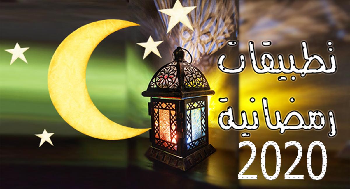 اجمل تطبيقات رمضان