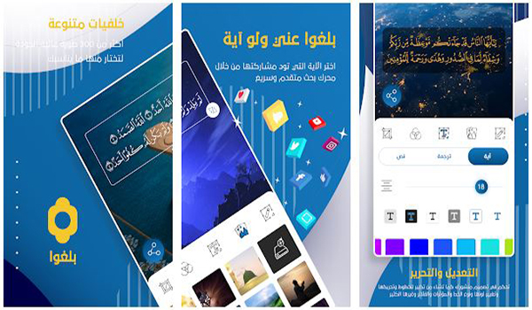 تطبيق بلغوا من افضل تطبيقات رمضان