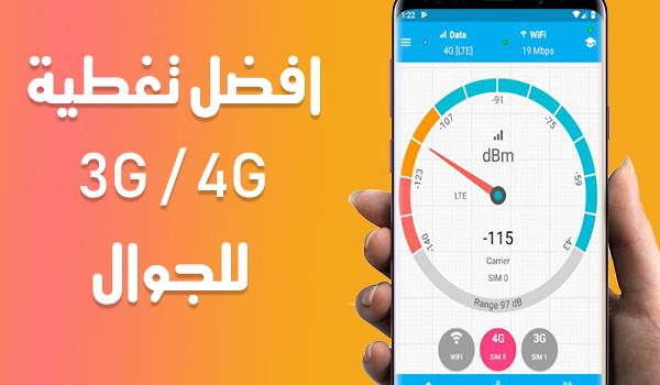 كيف اعرف أفضل شبكة تغطيه 4G في منطقتي