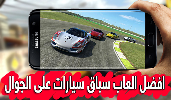 بالفيديو مجموعة العاب سيارات يمكنك تنزيلها مجاناً على جوالك