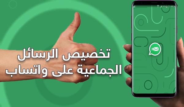 طريقة تخصيص الرسائل الجماعية على واتساب لكل شخص بإسمه - تطبيق WhatsBlast | بحرية درويد