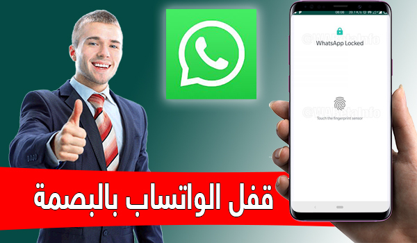 طريقة قفل الواتس اب بالبصمة WhatsApp لأمان اكثر