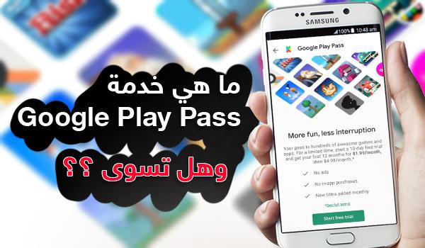ما هي خدمة Google Play Pass على جوجل بلاي ؟