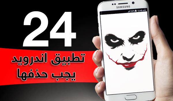 24 تطبيق اندرويد يجب ان تقوم بحذفها من جوالك الان - فيروس جوكر | بحرية درويد