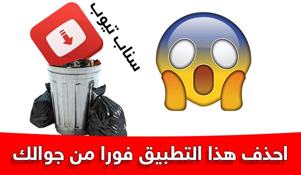 عيوب برنامج سناب تيوب