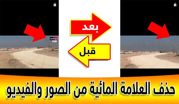 ازالة العلامة المائية من الفيديو