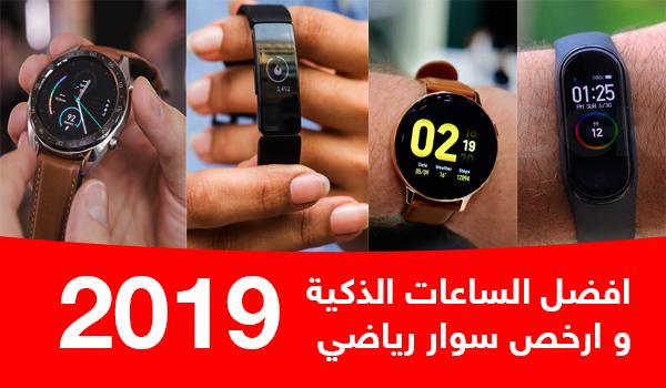 افضل ساعة ذكية 2019