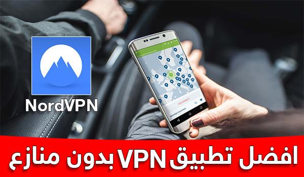 تحميل تطبيقNordVPN