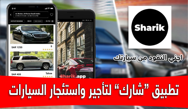 تطبيقSharik