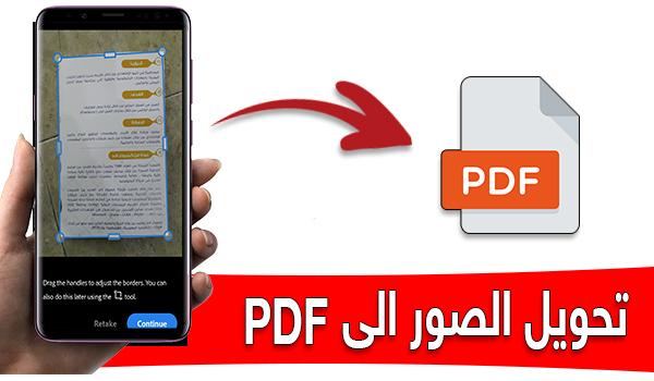 شرح طريقة تحويل الصور الى PDF للاندرويد من خلال تطبيق Adobe Scan