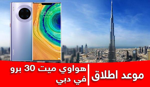 واخيرا هواوي تعلن موعد اطلاق جوال هواوي ميت 30 برو في دبي ولكن !!! | بحرية درويد