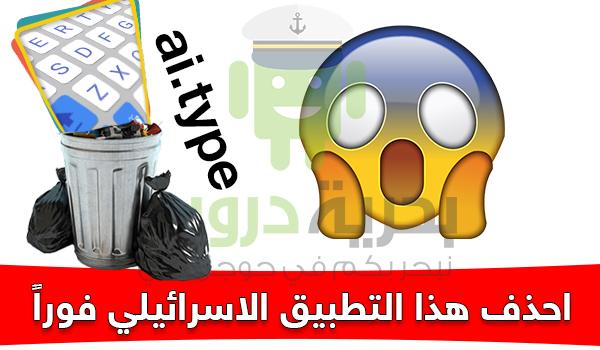 احذف تطبيق ai.type الاسرائيلي فوراً من جوالك | بحرية درويد