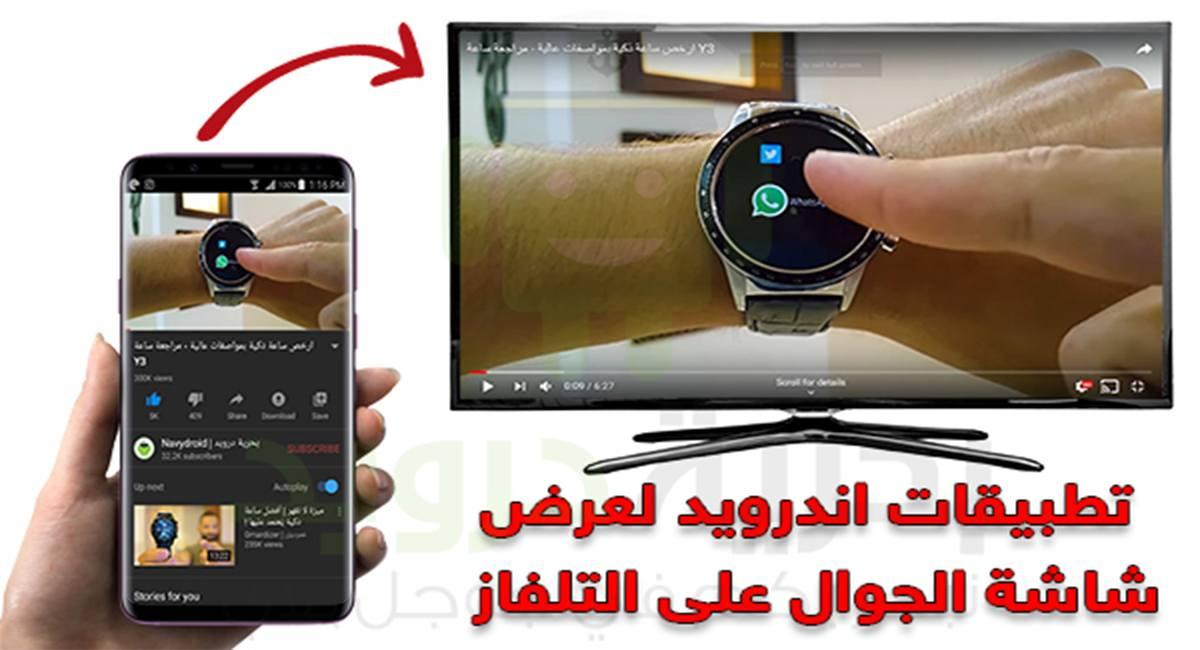 عرض شاشة الجوال على التلفاز