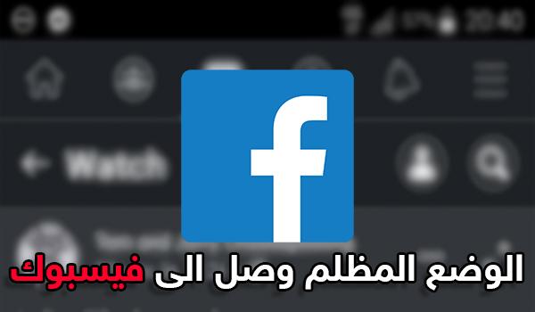 الوضع الليلي على فيسبوك بدأ بالظهور لبعض المستخدمين !! | بحرية درويد