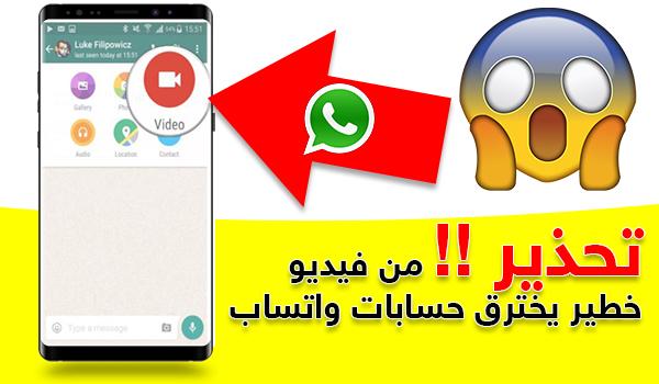تحذير خطير لمستخدمي واتساب من فيديو يخترق حسابات المستخدمين | بحرية درويد