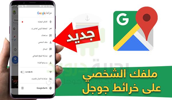 تطبيق خرائط جوجل تضيف خيار ملفك الشخصي على تطبيقها | بحرية درويد