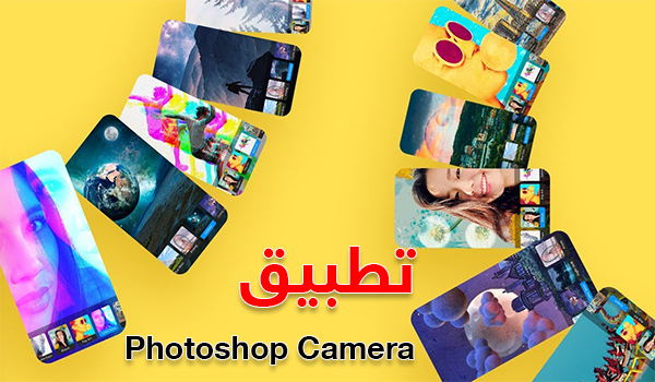 تطبيق Photoshop Camera لألتقاط صور احترافية مدعومة بالذكاء الاصطناعي | بحرية درويد
