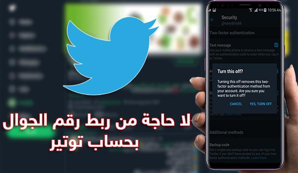تويتر تسمح بالغاء التحقق من خلال رقم الجوال لحماية الحساب | بحرية درويد