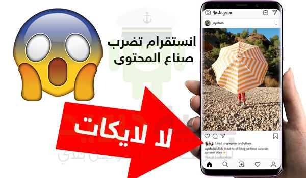 ضربة قوية لمشاهير الانستقرام - لا لايكات بعد اليوم !! | بحرية درويد