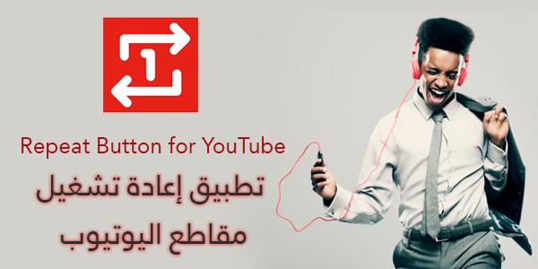 طريقة اعادة تشغيل الفيديو تلقائيا على يوتيوب
