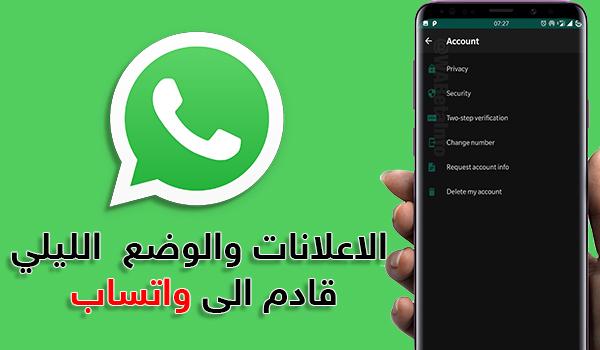 تسريبات: واتساب تضيف اعلانات لواجهة التطبيق، واتساب الوضع الليلي | بحرية درويد