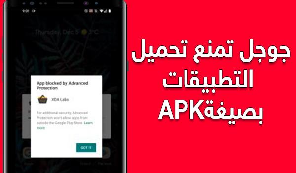 جوجل تمنع تحميل التطبيقات من خارج المتجر بصيغة APK | بحرية درويد