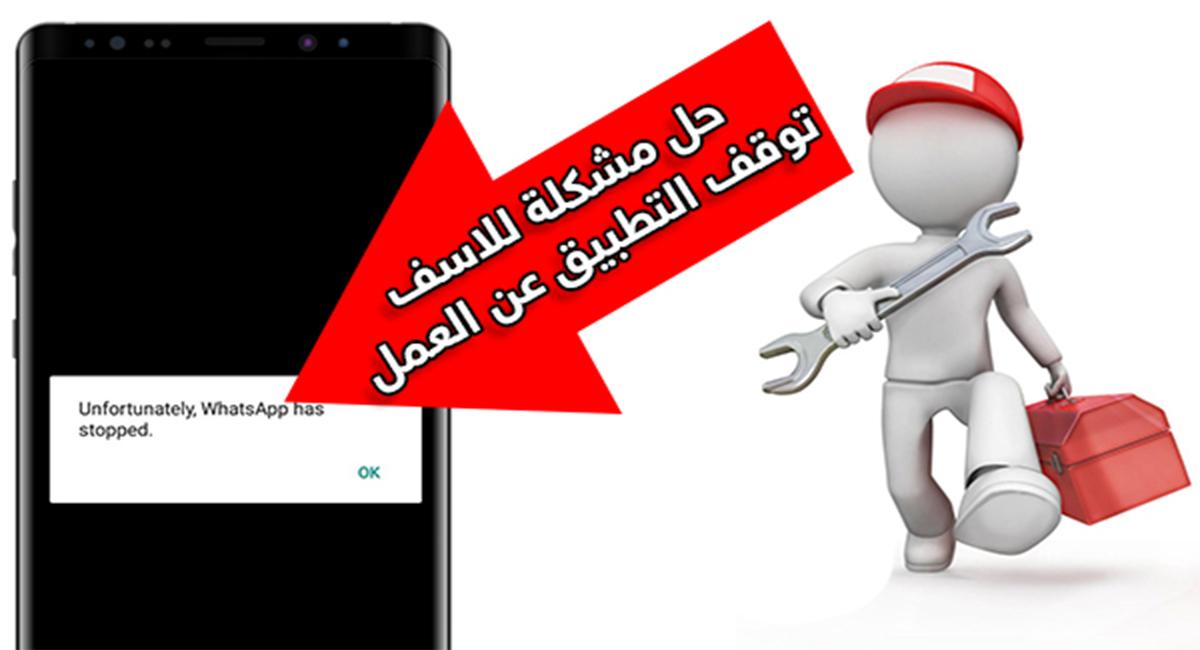 حل مشكلة للاسف توقف التطبيق عن العمل Unfortunately app has stopped