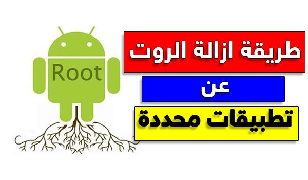 طريقة ازالة الروت Root عن تطبيقات لا تقبل الروت