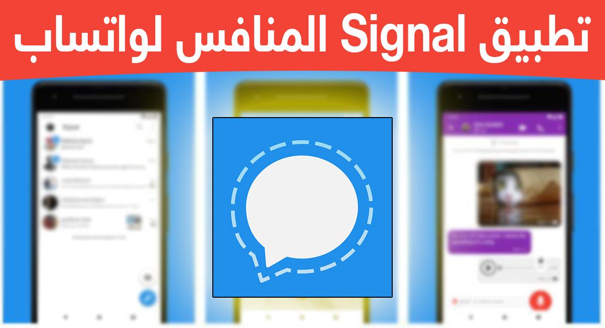 تطبيق المراسلة الفورية Signal المشفرة ينطلق لمنافسة واتساب | بحرية درويد