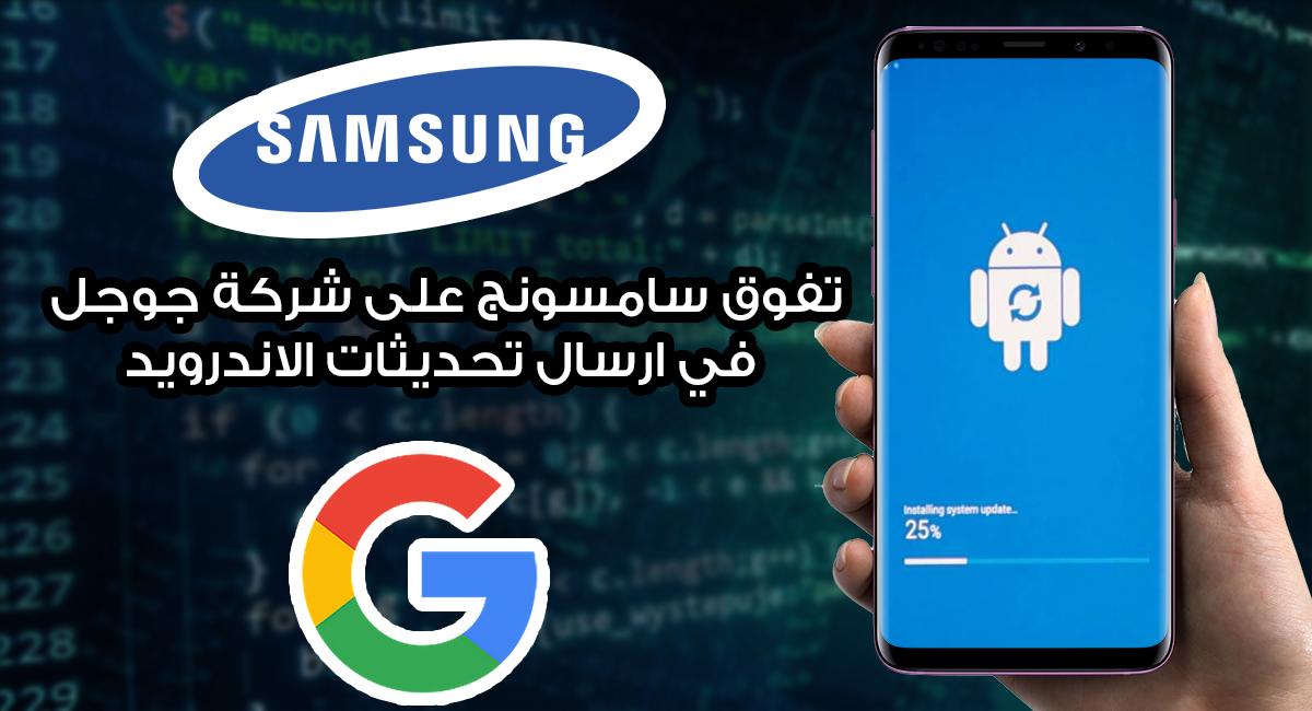 تفوق سامسونج على شركة جوجل في ارسال تحديثات الاندرويد | بحرية درويد