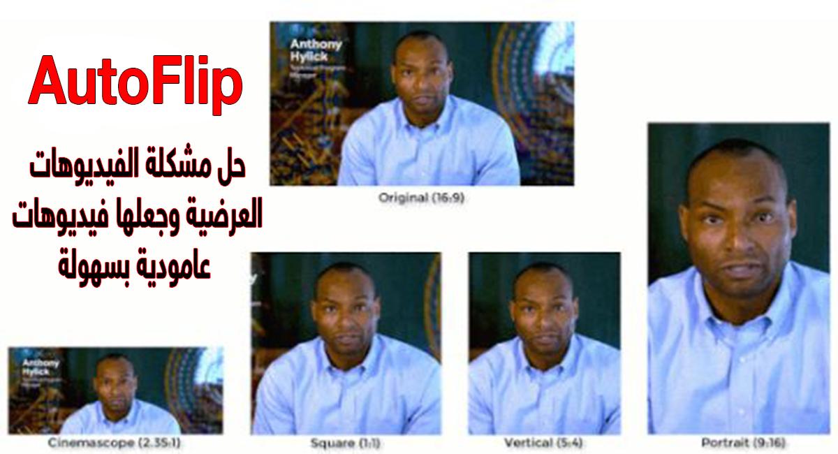 تقنية AutoFlip من جوجل لتحويل الفيديوهات من الوضع العرضي الى العامودي | بحرية درويد