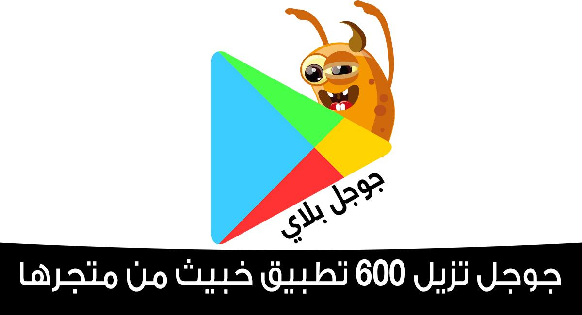 جوجل تزيل 600 تطبيق ضار من متجرها جوجل بلاي | بحرية درويد