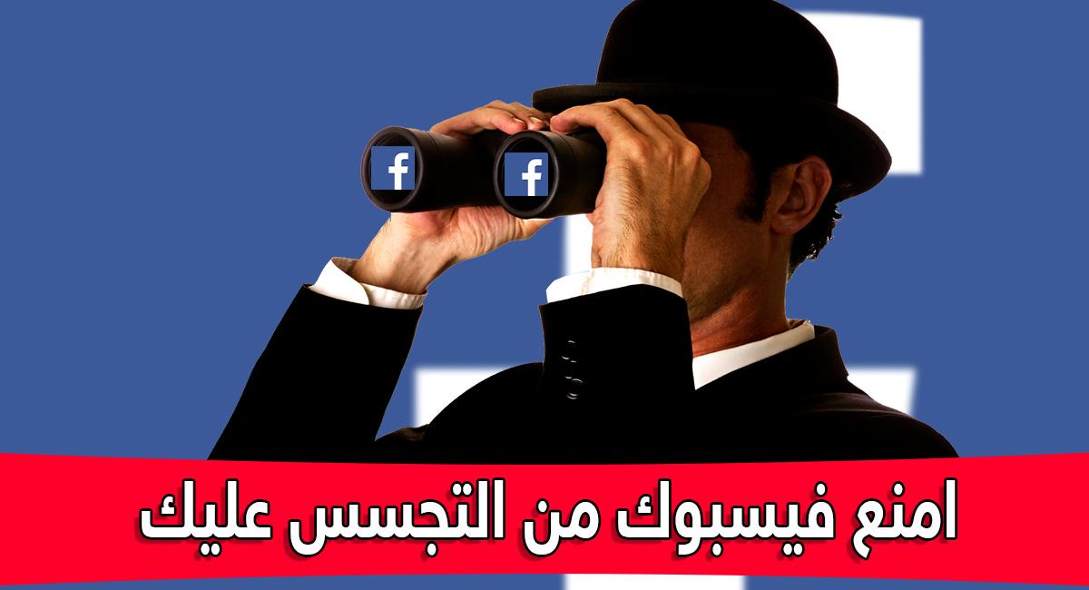 فيسبوك تسجل بياناتك الشخصية و كل المواقع التى تزورها !! طريقة ايقافها