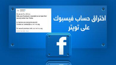 مجموعة هاكر سعودية تخترق حساب فيسبوك على منصة تويتر وانستقرام | بحرية درويد