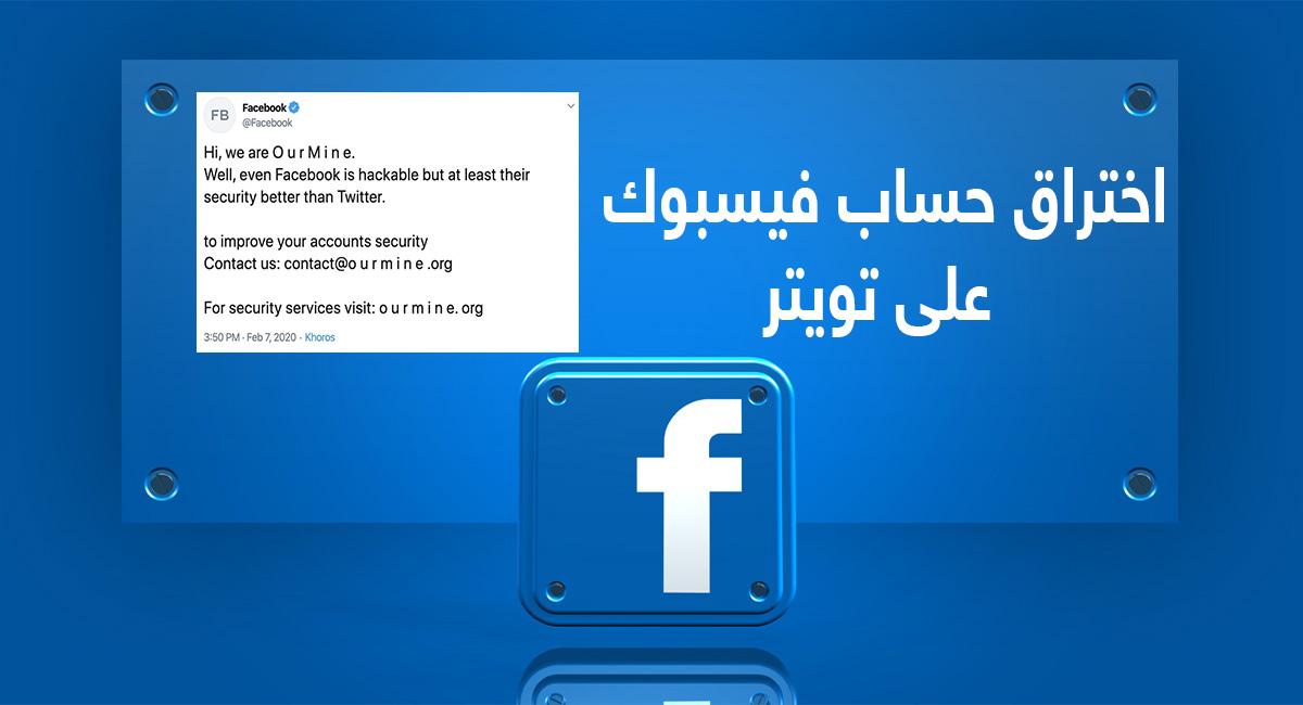 مجموعة هاكر سعودية تخترق حساب فيسبوك على منصة تويتر وانستقرام   بحرية درويد