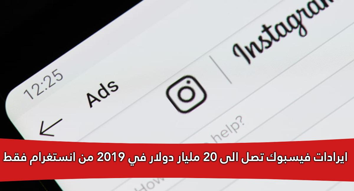 فيسبوك تحصل على 20 مليار دولار ايرادات في عام 2019 من انستقرام فقط | بحرية درويد