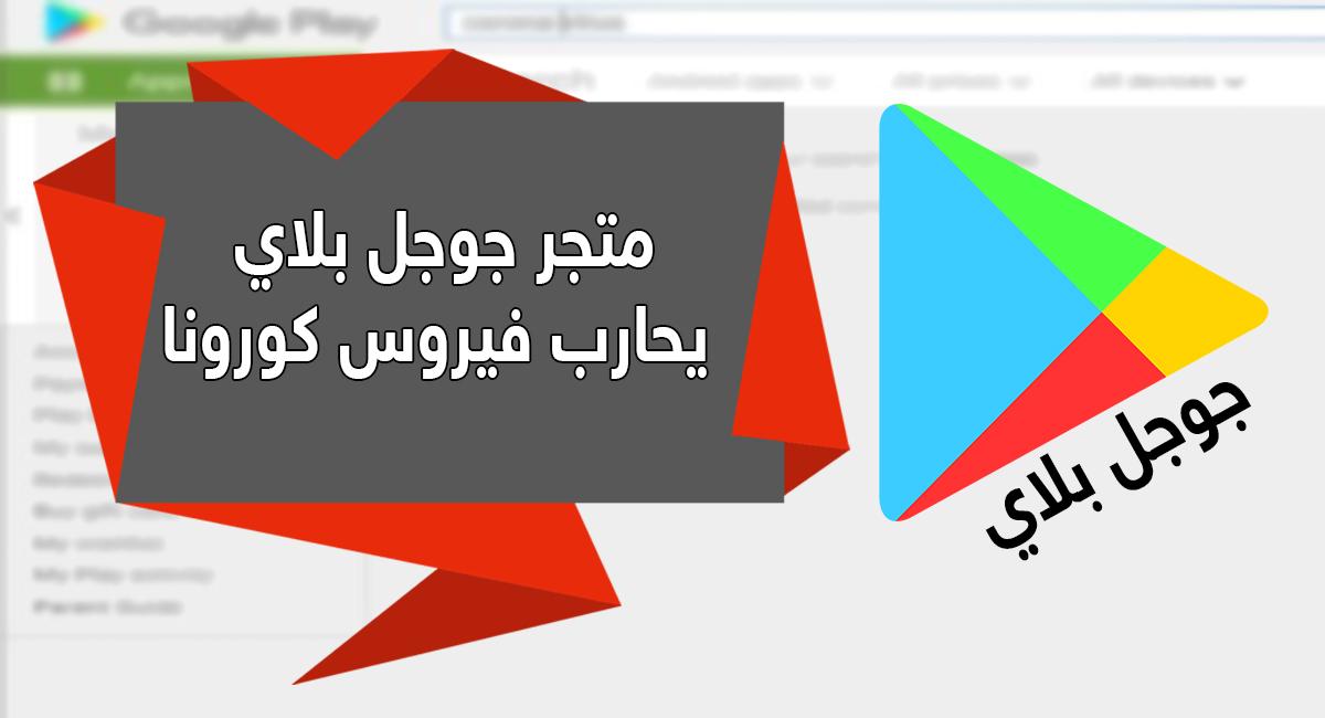 متجر جوجل بلاي يحارب فيروس كورونا | بحرية درويد