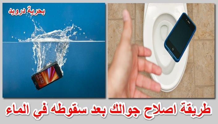 اصلاح جوالك بعد سقوطه في الماء