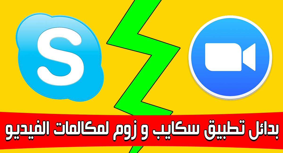 بدائل تطبيق سكايب لمكالمات الفيديو