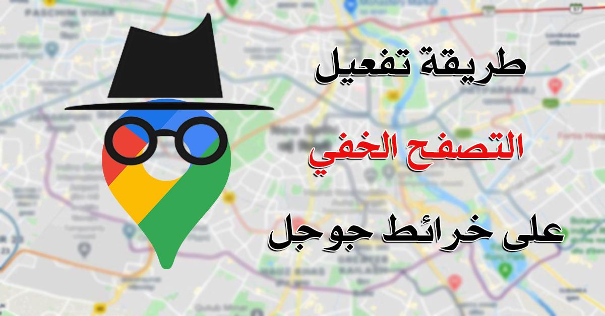 طريقة تفعيل التصفح الخفي على خرائط جوجل على الجوال