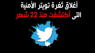 وأخيراً أغلاق ثغرة تويتر الأمنية التى أكتشفت منذ 22 شهر !!