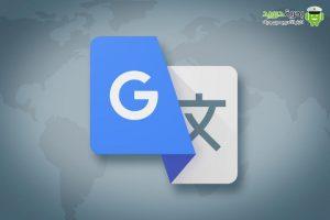 أفضل التطبيقات للترجمة