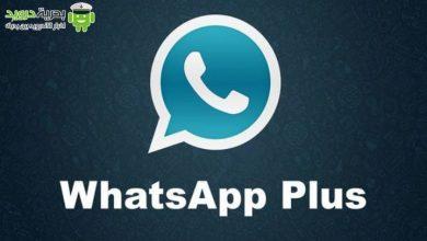 تحميل Whatsapp Plus