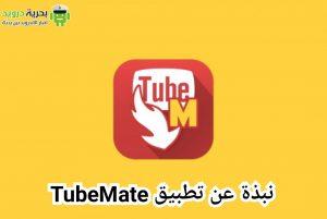 تحميل TubeMate
