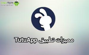 تحميل تطبيق TutuApp