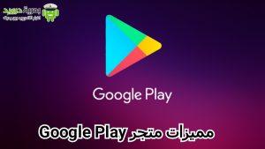 تنزيل Play Store آخر إصدار 24.9.17 | بحرية درويد